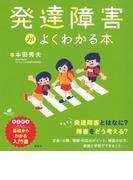 発達障害がよくわかる本 (健康ライブラリー スペシャル)
