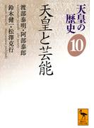 天皇の歴史 10 天皇と芸能 (講談社学術文庫)
