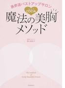 表参道バストアップサロンCOCIA魔法の美胸メソッド