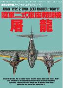 陸軍二式複座戦闘機屠龍 (世界の傑作機スペシャル・エディション)