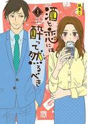 『凪のお暇』新刊発売記念