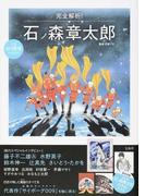 完全解析!石ノ森章太郎 生誕80周年記念読本