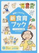 家庭とつながる!新食育ブック 文例つきイラストカット集 1 子どもの食と健康