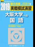 実戦模試演習大阪大学への国語 (2019−駿台大学入試完全対策シリーズ)