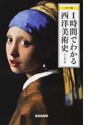 1時間でわかる西洋美術史 カラー版 (宝島社新書)