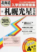 札幌光星中学校 2019年春受験用 (北海道公立・私立中学校入学試験問題集)