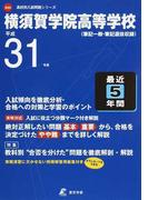 横須賀学院高等学校 筆記一般・筆記選抜収録 31年度用 (高校別入試問題集シリーズ)