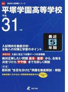 平塚学園高等学校 31年度用 (高校別入試問題集シリーズ)