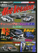 DVDホットバージョンVol.153 (DVDホットバージョン(J))
