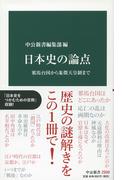 日本史の論点 邪馬台国から象徴天皇制まで (中公新書)