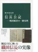 信長公記 戦国覇者の一級史料 (中公新書)