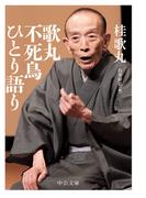 歌丸不死鳥ひとり語り (中公文庫)