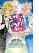 天使たちの課外活動 6 テオの秘密のレストラン (C・NOVELS Fantasia)