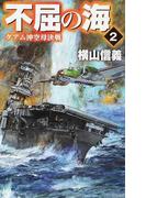 不屈の海 2 グアム沖空母決戦 (C・NOVELS)