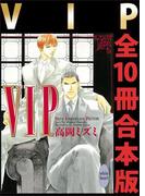 VIP 全10冊合本版