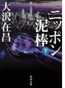 ニッポン泥棒 下 (角川文庫)