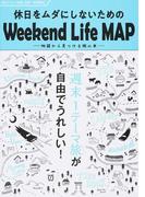 休日をムダにしないためのWeekend Life MAP 休日ドライブ地図関東・首都圏発 3版