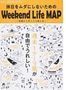休日をムダにしないためのWeekend Life MAP 休日ドライブ地図関西・京阪神発 3版