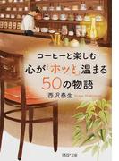 コーヒーと楽しむ心が「ホッと」温まる50の物語 (PHP文庫)