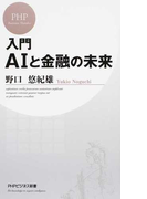 入門AIと金融の未来 (PHPビジネス新書)