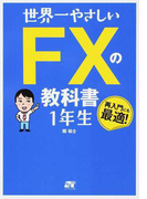 世界一やさしいFXの教科書1年生 再入門にも最適!