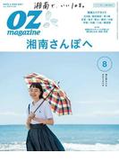 【期間限定価格】OZmagazine  2018年8月号  No.556
