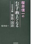桜井信一のわが子に教えたくなる中学受験算数・国語