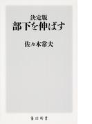 部下を伸ばす 決定版 (角川新書)