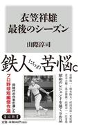 衣笠祥雄最後のシーズン (角川新書)