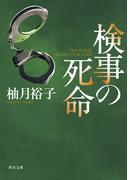 検事の死命 (角川文庫 佐方貞人シリーズ)