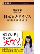 日本人とドイツ人 比べてみたらどっちもどっち (新潮新書)