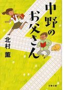 中野のお父さん (文春文庫)
