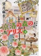 京洛の森のアリス 2 自分探しの羅針盤 (文春文庫)