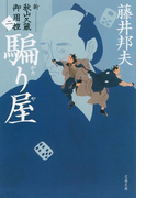 騙り屋 (文春文庫 新・秋山久蔵御用控)