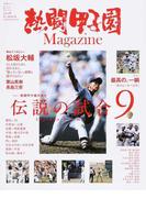 熱闘甲子園Magazine 熱闘甲子園が見た「伝説の試合」9 (文春ムック)