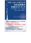 マネー・ローンダリング反社会的勢力対策ガイドブック 2018年金融庁ガイドラインへの実務対応