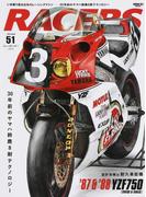 RACERS Volume51(2018) 30年前のヤマハ鈴鹿8耐テクノロジー (SAN−EI MOOK)