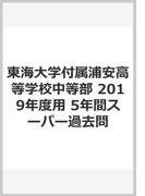 東海大学付属浦安高等学校中等部 2019年度用 5年間スーパー過去問