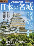 いま見るべき日本の名城 (洋泉社MOOK 歴史REAL)