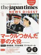 ジャパンタイムズ・ニュースダイジェスト Vol.73(2018.7) マークルつかんだ夢の大役