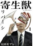 寄生獣リバーシ 1 原作/岩明均『寄生獣』より (アフタヌーン)