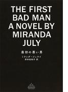 最初の悪い男 (CREST BOOKS)