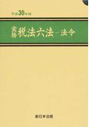 実務税法六法 3巻セット