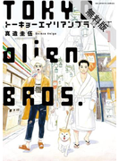 【期間限定 無料お試し版】トーキョーエイリアンブラザーズ 1(ビッグコミックス)