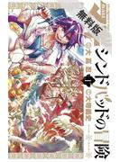 【期間限定 無料お試し版】マギ シンドバッドの冒険 1(裏少年サンデーコミックス)
