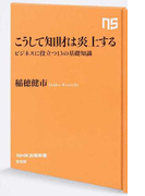 こうして知財は炎上する ビジネスに役立つ13の基礎知識 (NHK出版新書)