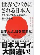 世界でバカにされる日本人 今すぐ知っておきたい本当のこと (ワニブックス|PLUS|新書)