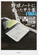野球ノートに書いた甲子園FINAL 大阪桐蔭/智辯和歌山 乙訓/智辯学園 横浜隼人