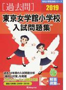 東京女学館小学校入試問題集 過去10年間 2019 (有名小学校合格シリーズ)