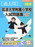 筑波大学附属小学校入試問題集 過去5年間(2009〜2013) 2019−2 (有名小学校合格シリーズ)